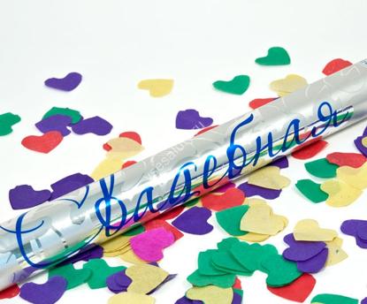 Изображение Пневмохлопушка Свадебная (бумажные сердца) 60 см.
