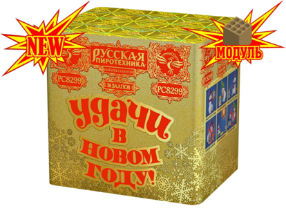 """Батарея салютов """"Удачи в Новом Году !"""""""