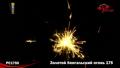 Изображение Золотой бенгальский огонь 175