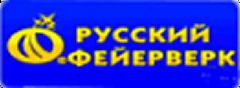 Изображение для производителя Русский фейерверк